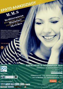 Locandina del concerto a Salonicco (29 novembre 2019)